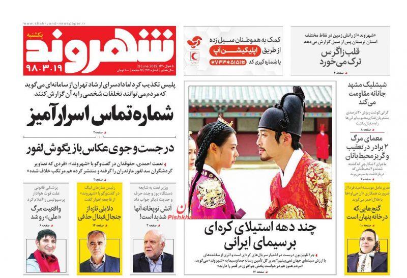 عناوین اخبار روزنامه شهروند در روز یکشنبه ۱۹ خرداد