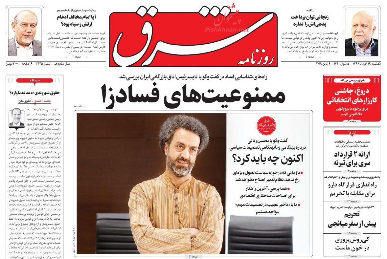عناوین اخبار روزنامه شرق در روز یکشنبه ۱۹ خرداد :