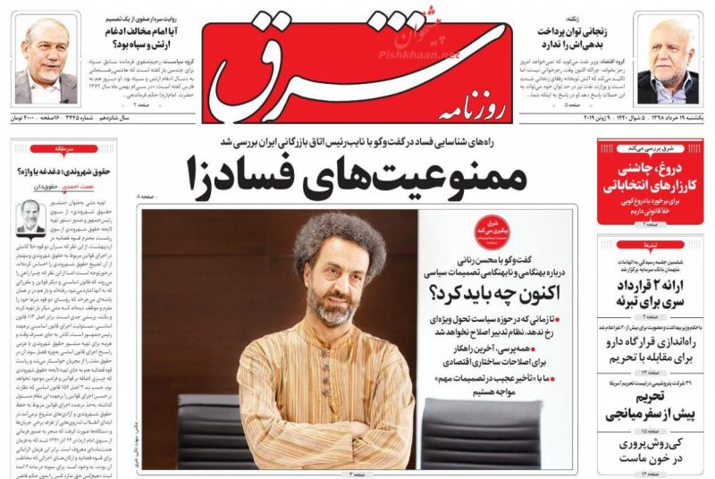 عناوین اخبار روزنامه شرق در روز یکشنبه ۱۹ خرداد