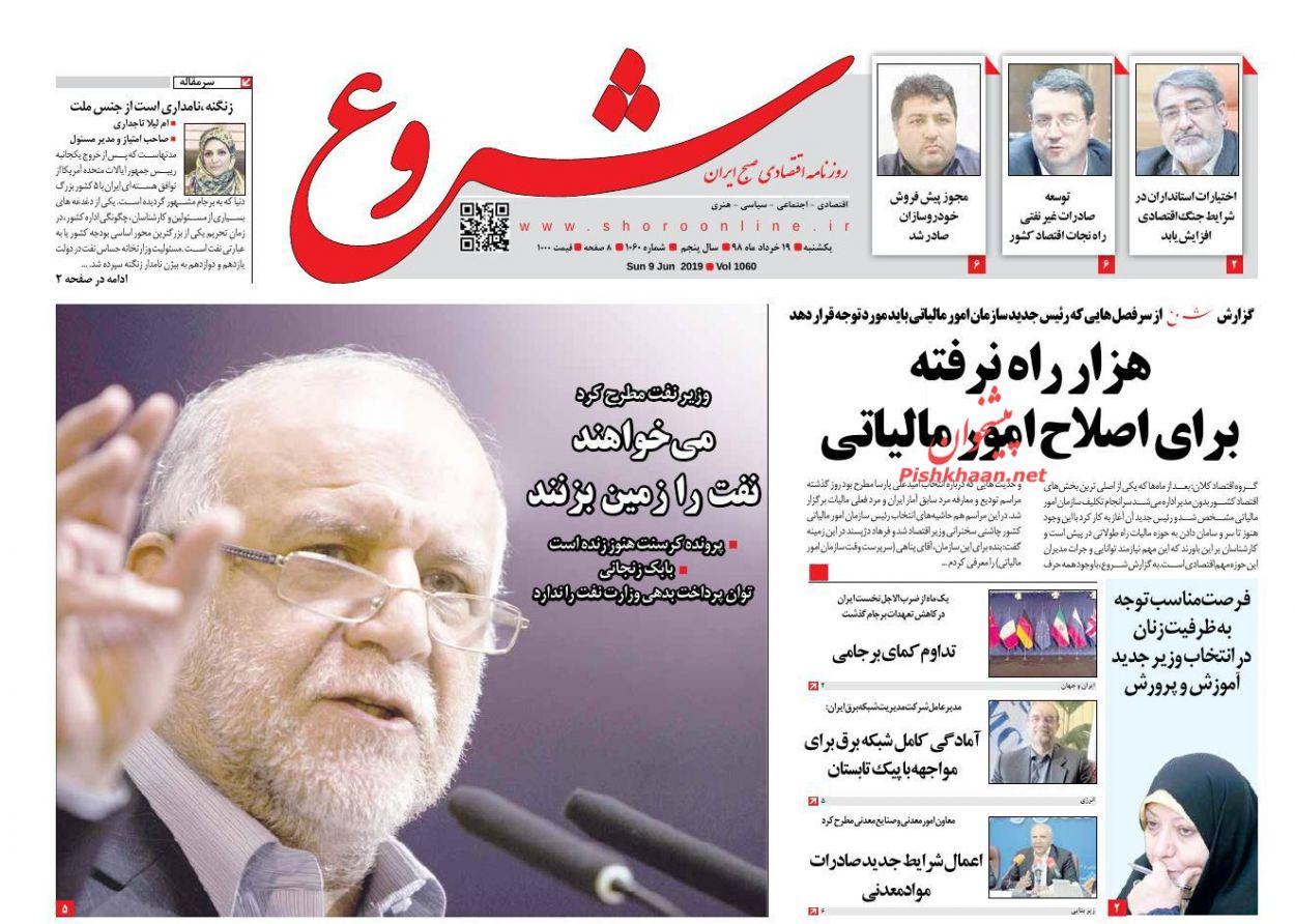 عناوین اخبار روزنامه شروع در روز یکشنبه ۱۹ خرداد :