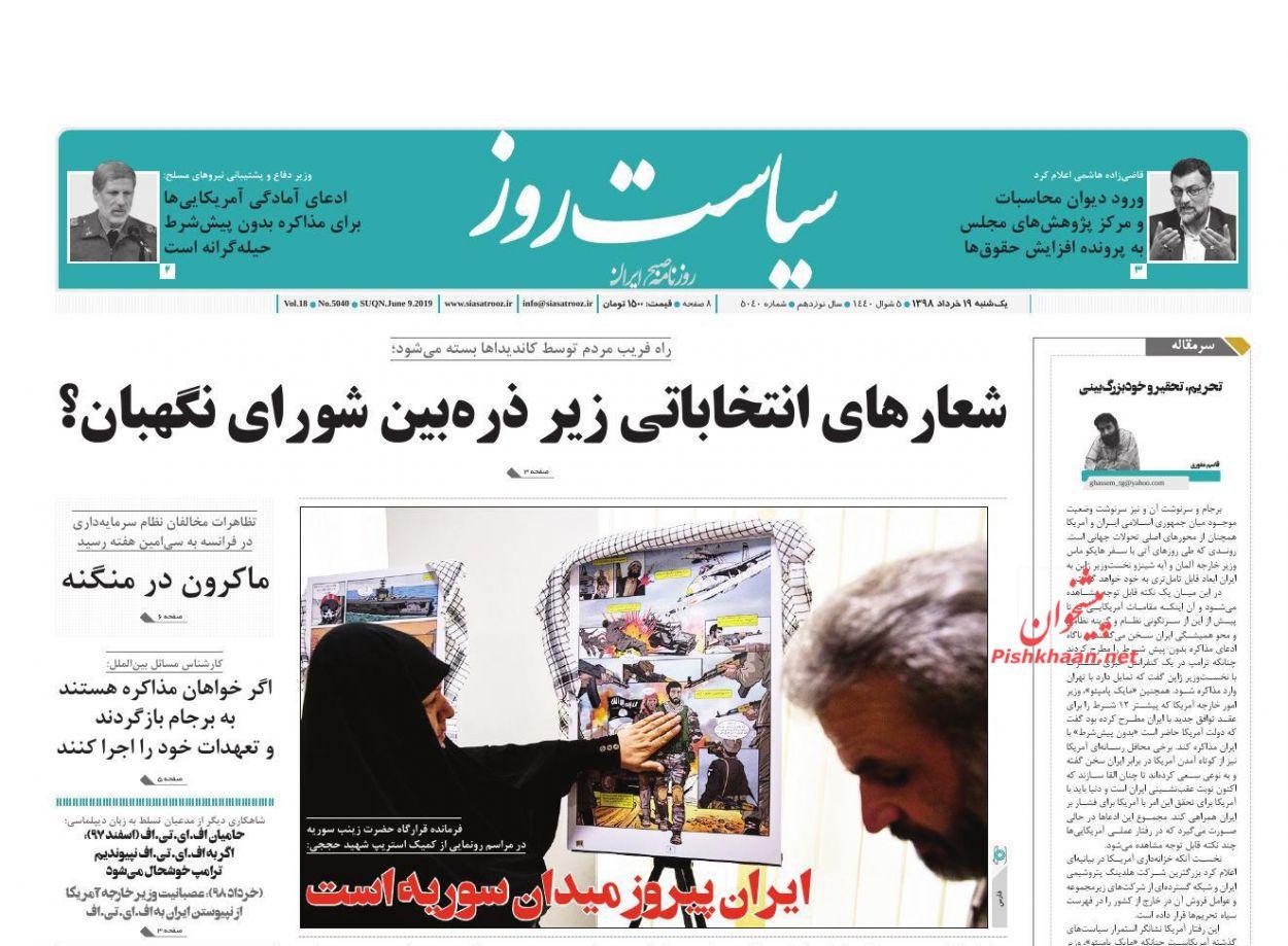 عناوین اخبار روزنامه سیاست روز در روز یکشنبه ۱۹ خرداد :