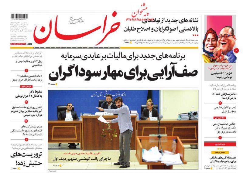 عناوین اخبار روزنامه خراسان در روز یکشنبه ۱۹ خرداد