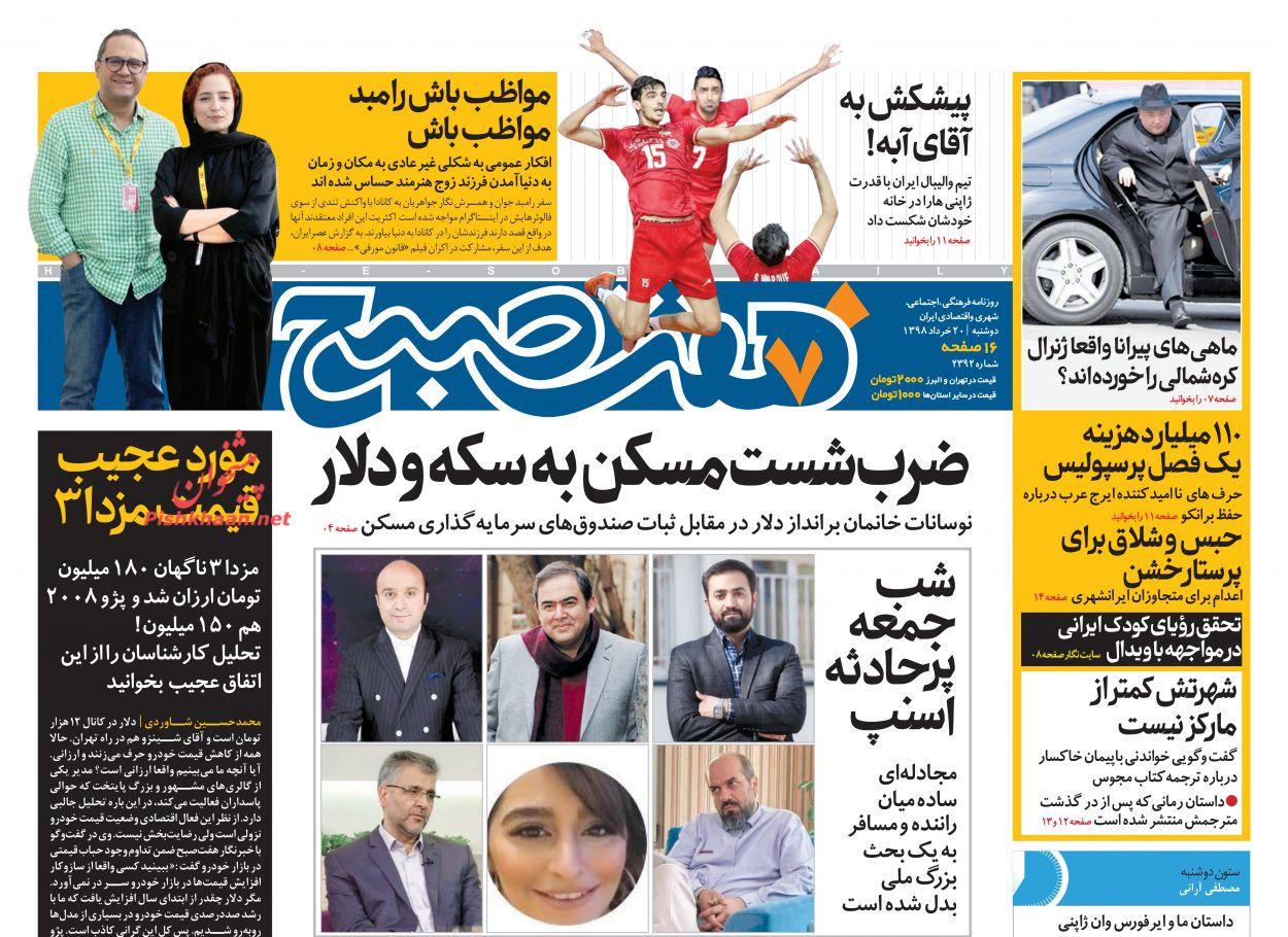 عناوین اخبار روزنامه هفت صبح در روز دوشنبه ۲۰ خرداد :