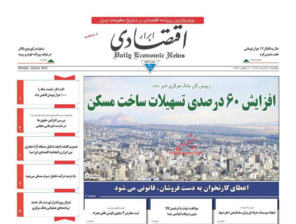 عناوین اخبار روزنامه ابرار اقتصادی در روز دوشنبه ۲۰ خرداد :