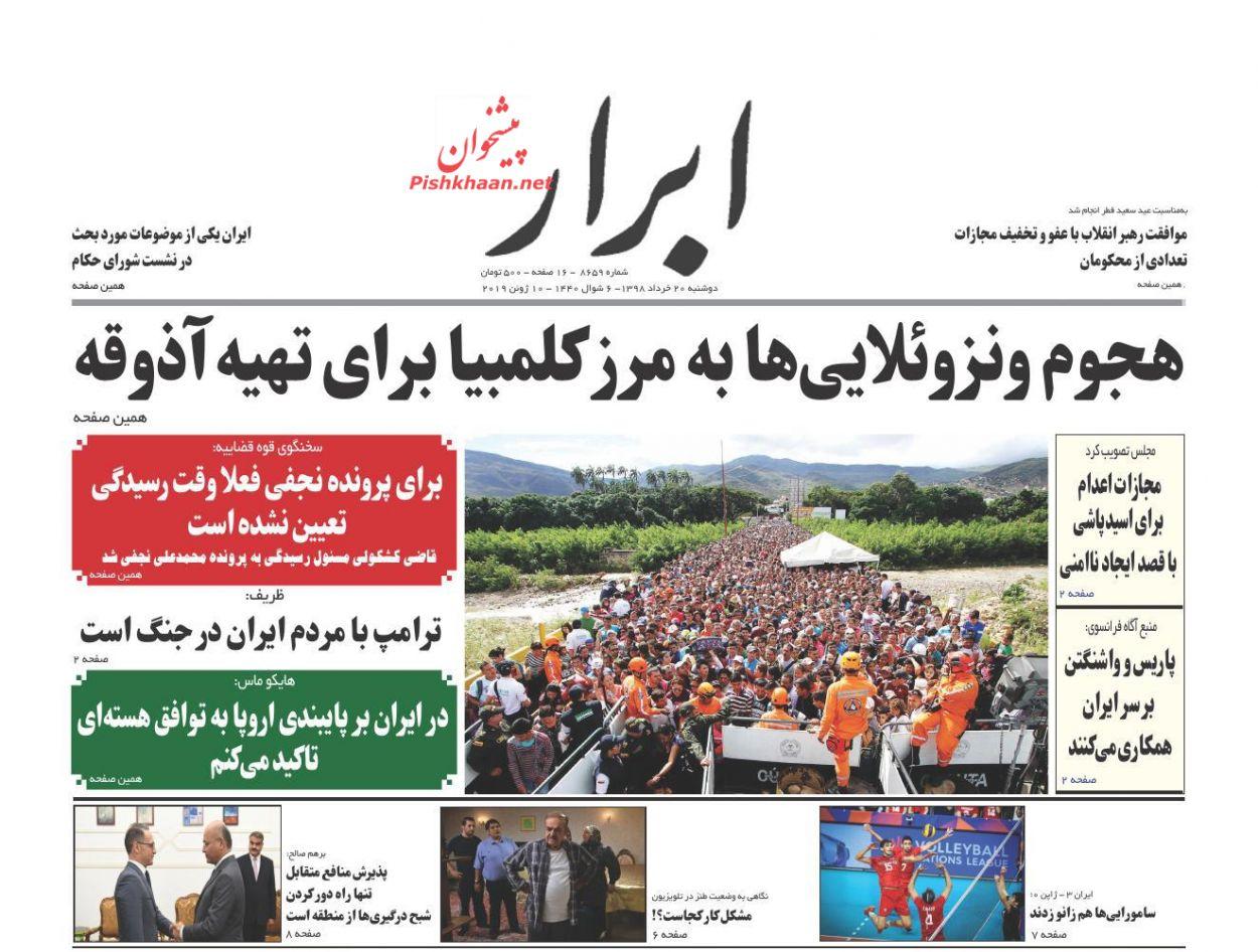 عناوین اخبار روزنامه ابرار در روز دوشنبه ۲۰ خرداد :