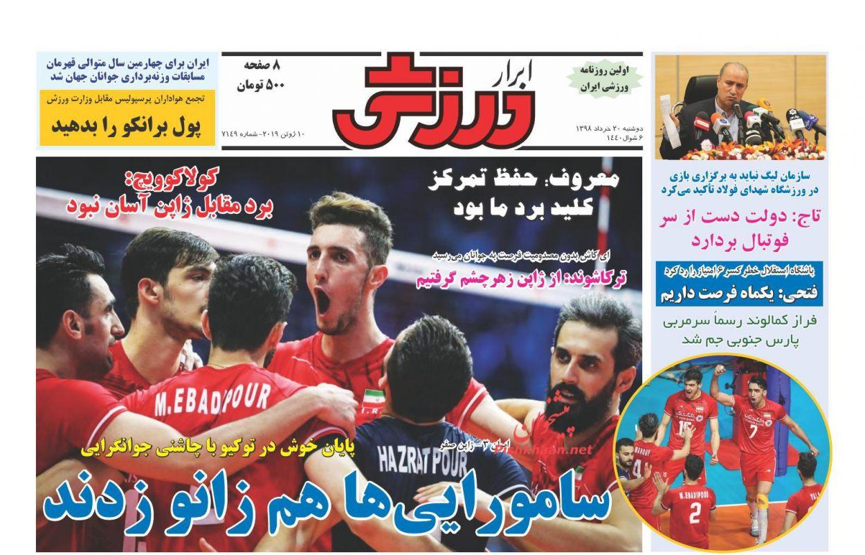 عناوین اخبار روزنامه ابرار ورزشى در روز دوشنبه ۲۰ خرداد :