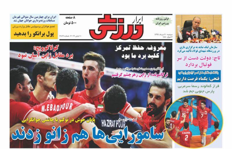 عناوین اخبار روزنامه ابرار ورزشى در روز دوشنبه ۲۰ خرداد