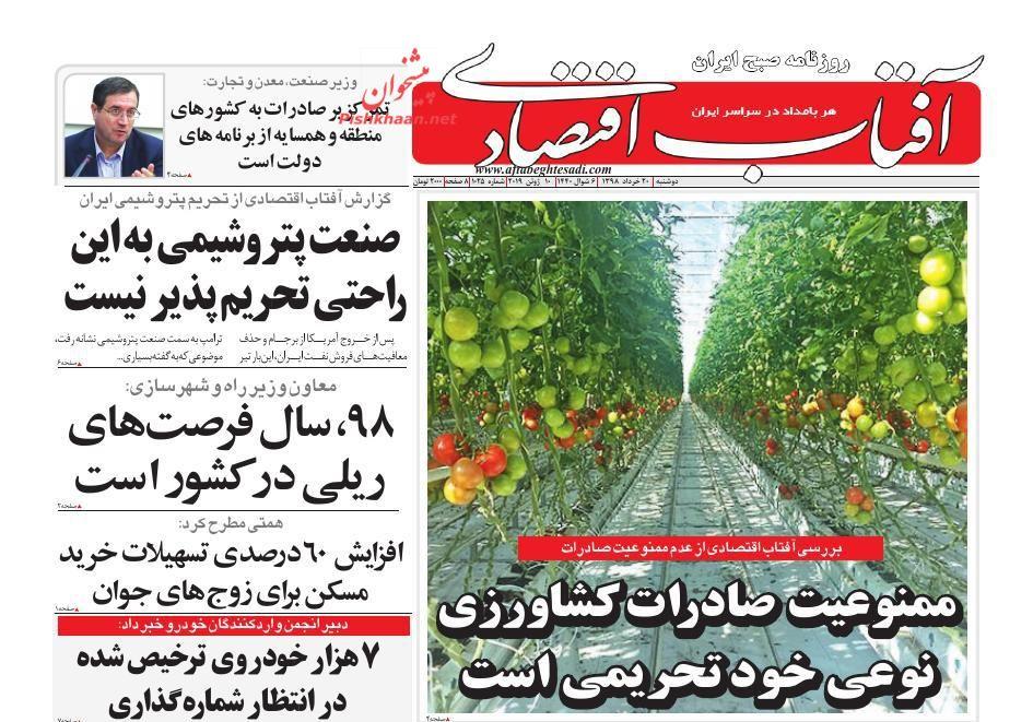 عناوین اخبار روزنامه آفتاب اقتصادی در روز دوشنبه ۲۰ خرداد :