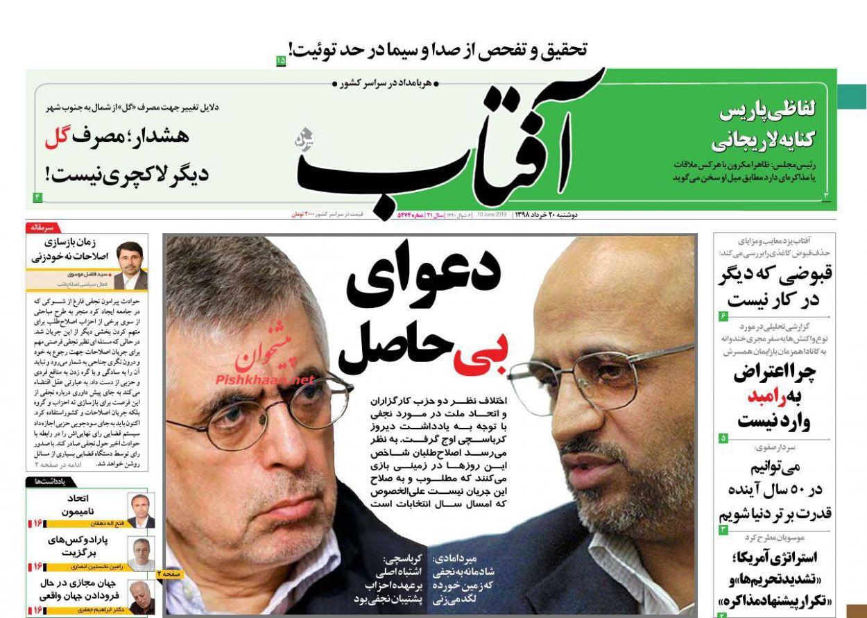 عناوین اخبار روزنامه آفتاب یزد در روز دوشنبه ۲۰ خرداد :