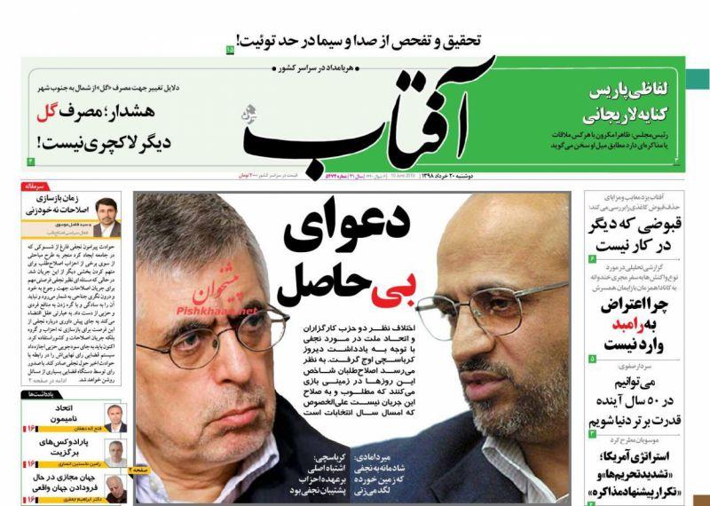 عناوین اخبار روزنامه آفتاب یزد در روز دوشنبه ۲۰ خرداد