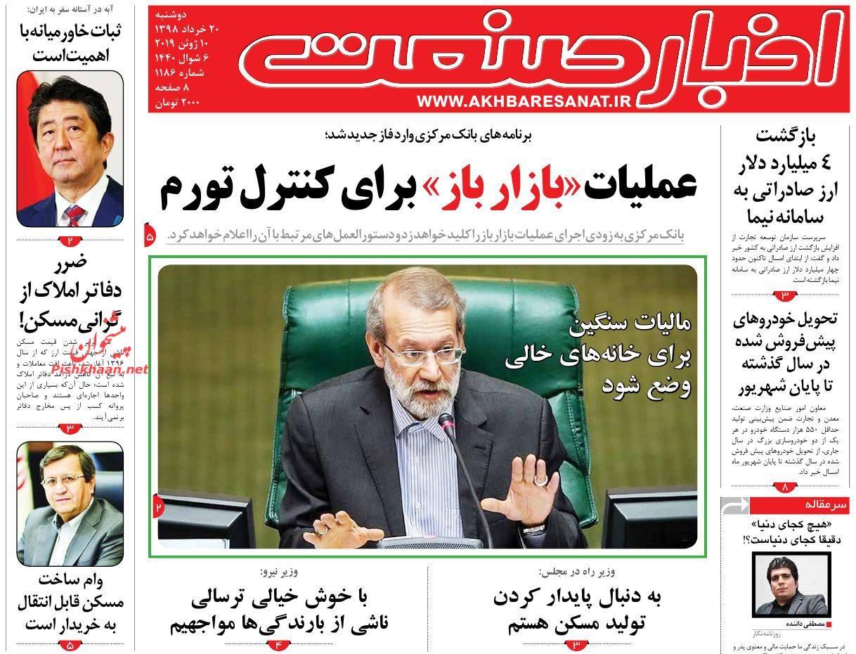 عناوین اخبار روزنامه اخبار صنعت در روز دوشنبه ۲۰ خرداد :