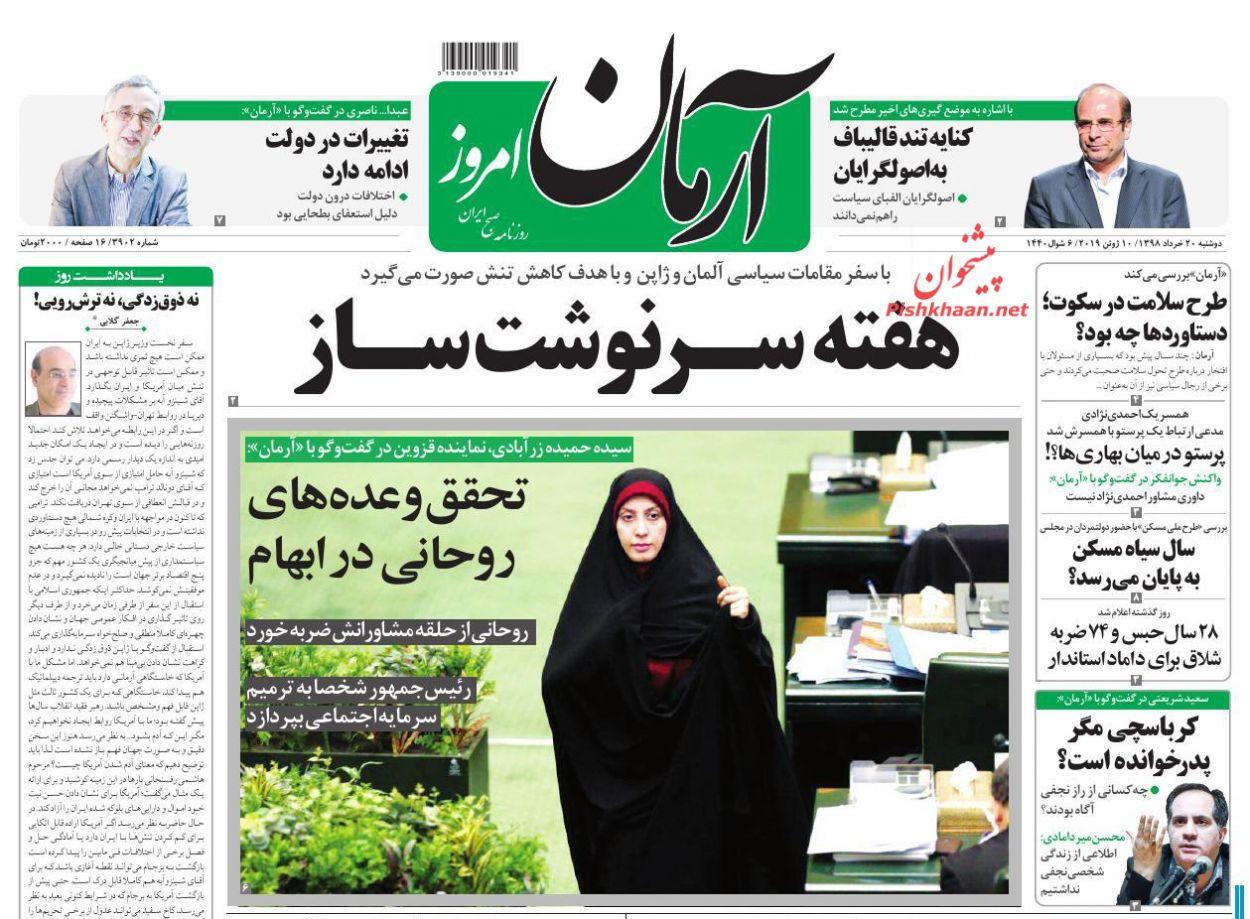 عناوین اخبار روزنامه آرمان امروز در روز دوشنبه ۲۰ خرداد :