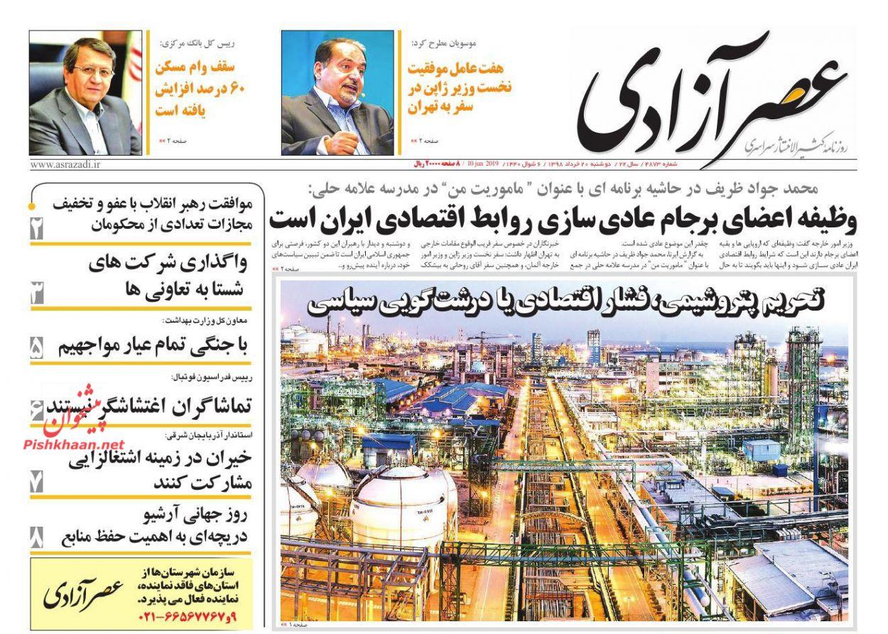 عناوین اخبار روزنامه عصرآزادی در روز دوشنبه ۲۰ خرداد :
