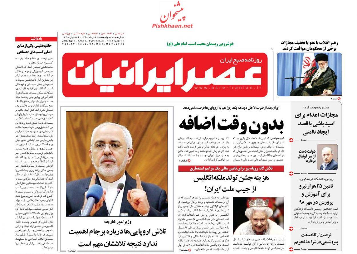 عناوین اخبار روزنامه عصر ایرانیان در روز دوشنبه ۲۰ خرداد :