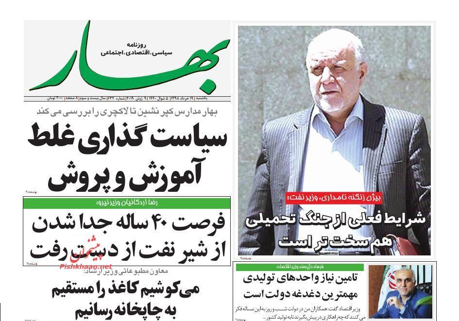 عناوین اخبار روزنامه بهار در روز دوشنبه ۲۰ خرداد :