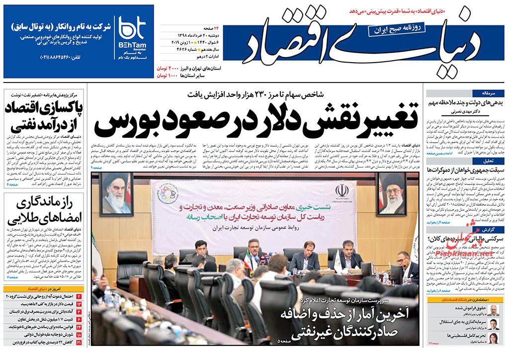 عناوین اخبار روزنامه دنیای اقتصاد در روز دوشنبه ۲۰ خرداد :
