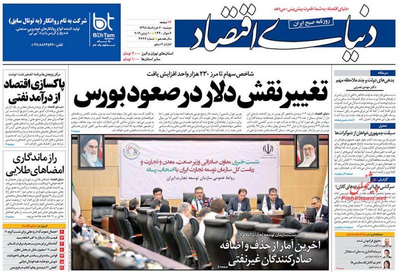 عناوین اخبار روزنامه دنیای اقتصاد در روز دوشنبه ۲۰ خرداد