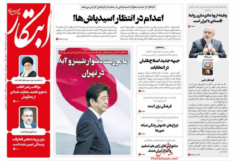 عناوین اخبار روزنامه ابتکار در روز دوشنبه ۲۰ خرداد
