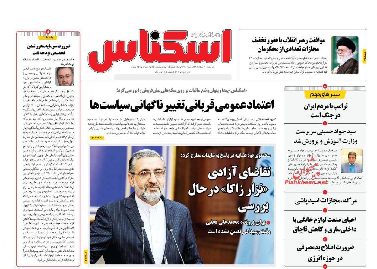 عناوین اخبار روزنامه اسکناس در روز دوشنبه ۲۰ خرداد :