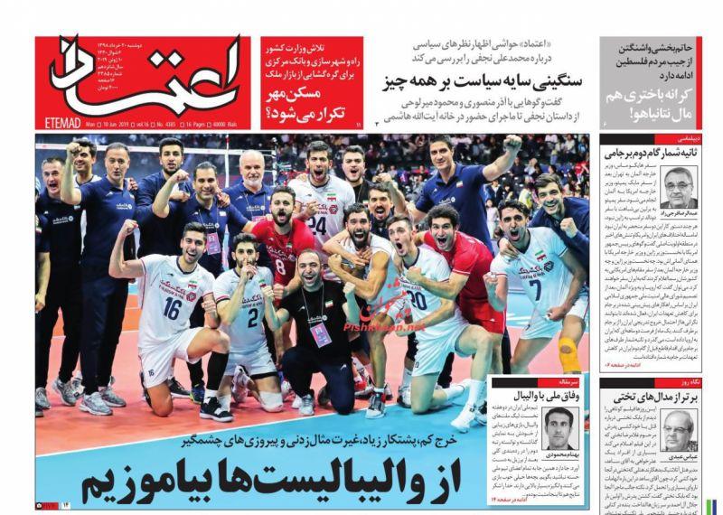 عناوین اخبار روزنامه اعتماد در روز دوشنبه ۲۰ خرداد