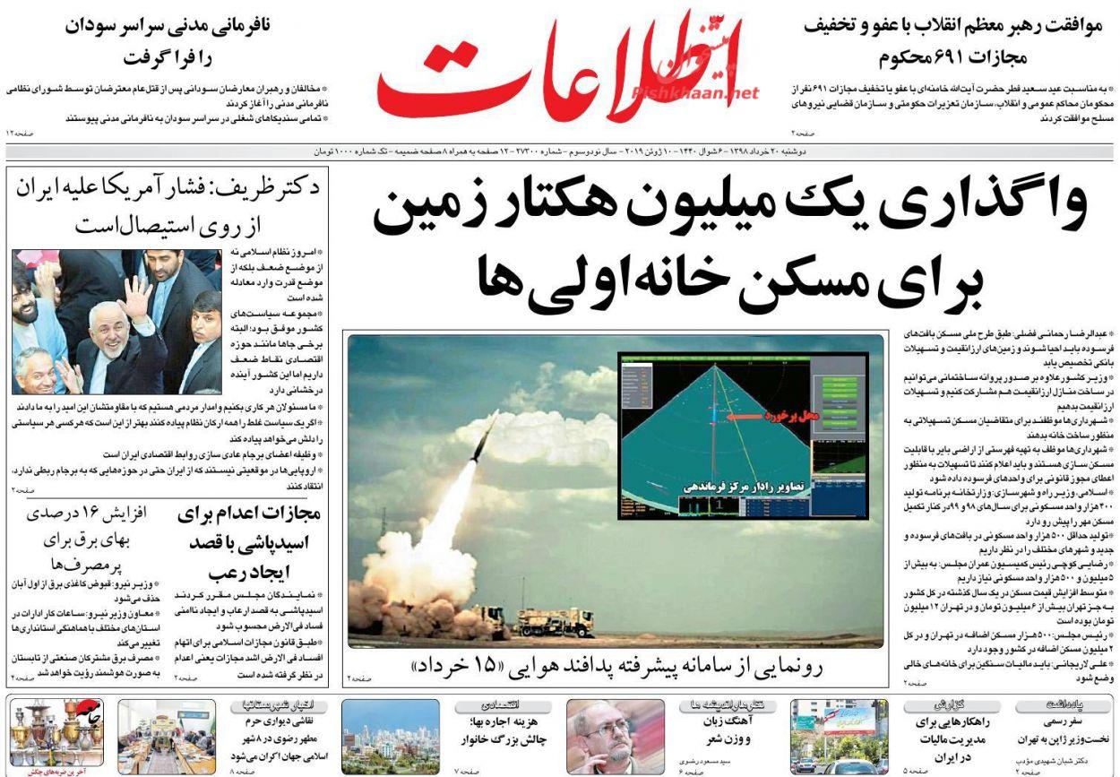 عناوین اخبار روزنامه اطلاعات در روز دوشنبه ۲۰ خرداد :