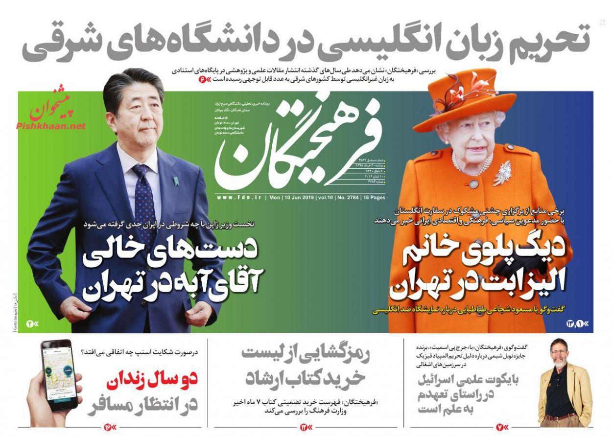 عناوین اخبار روزنامه فرهیختگان در روز دوشنبه ۲۰ خرداد :