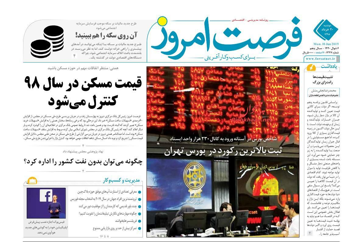 عناوین اخبار روزنامه فرصت امروز در روز دوشنبه ۲۰ خرداد :