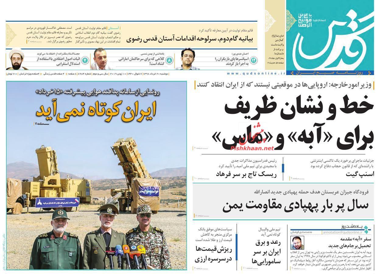 عناوین اخبار روزنامه قدس در روز دوشنبه ۲۰ خرداد :