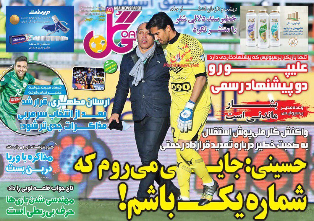عناوین اخبار روزنامه گل در روز دوشنبه ۲۰ خرداد :