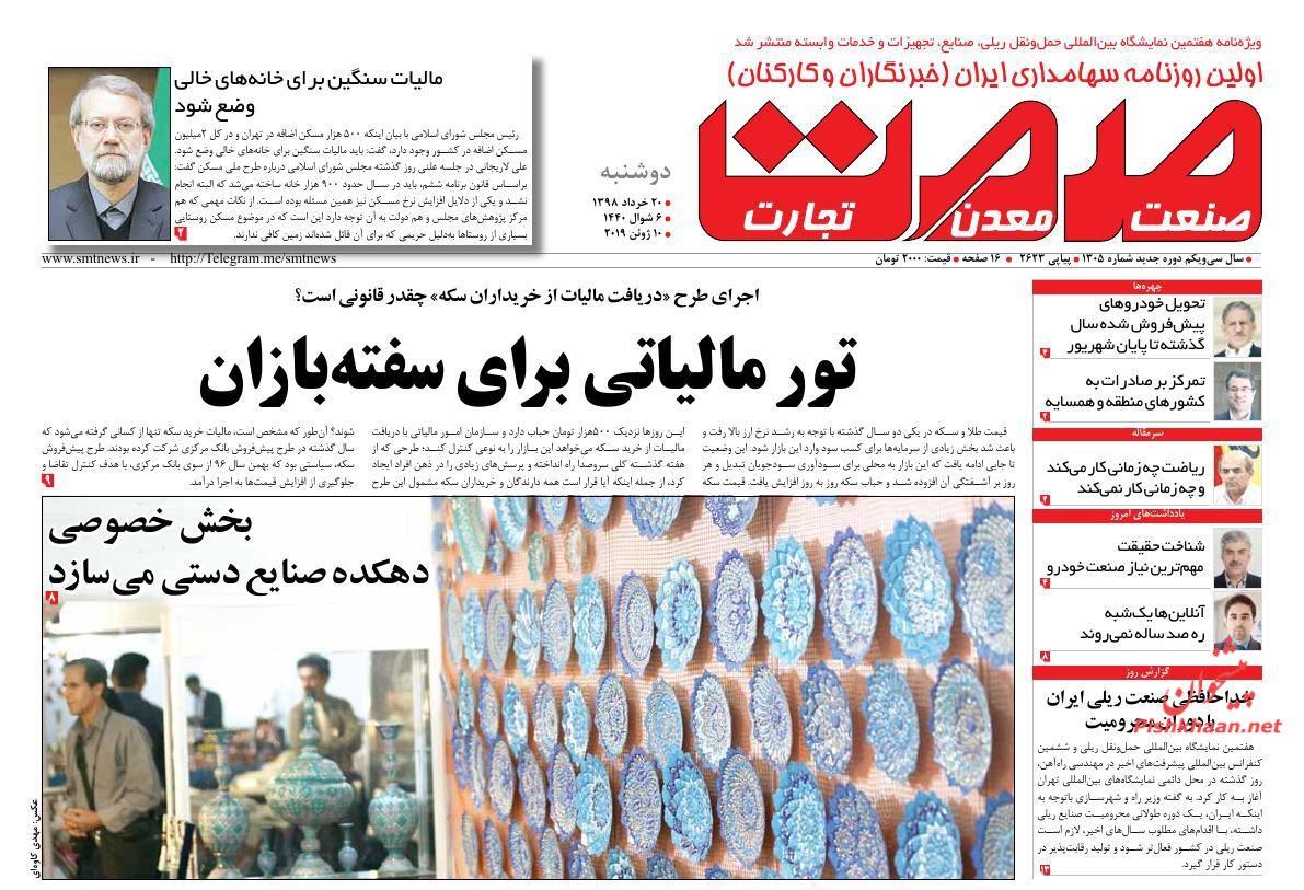 عناوین اخبار روزنامه گسترش صمت در روز دوشنبه ۲۰ خرداد :
