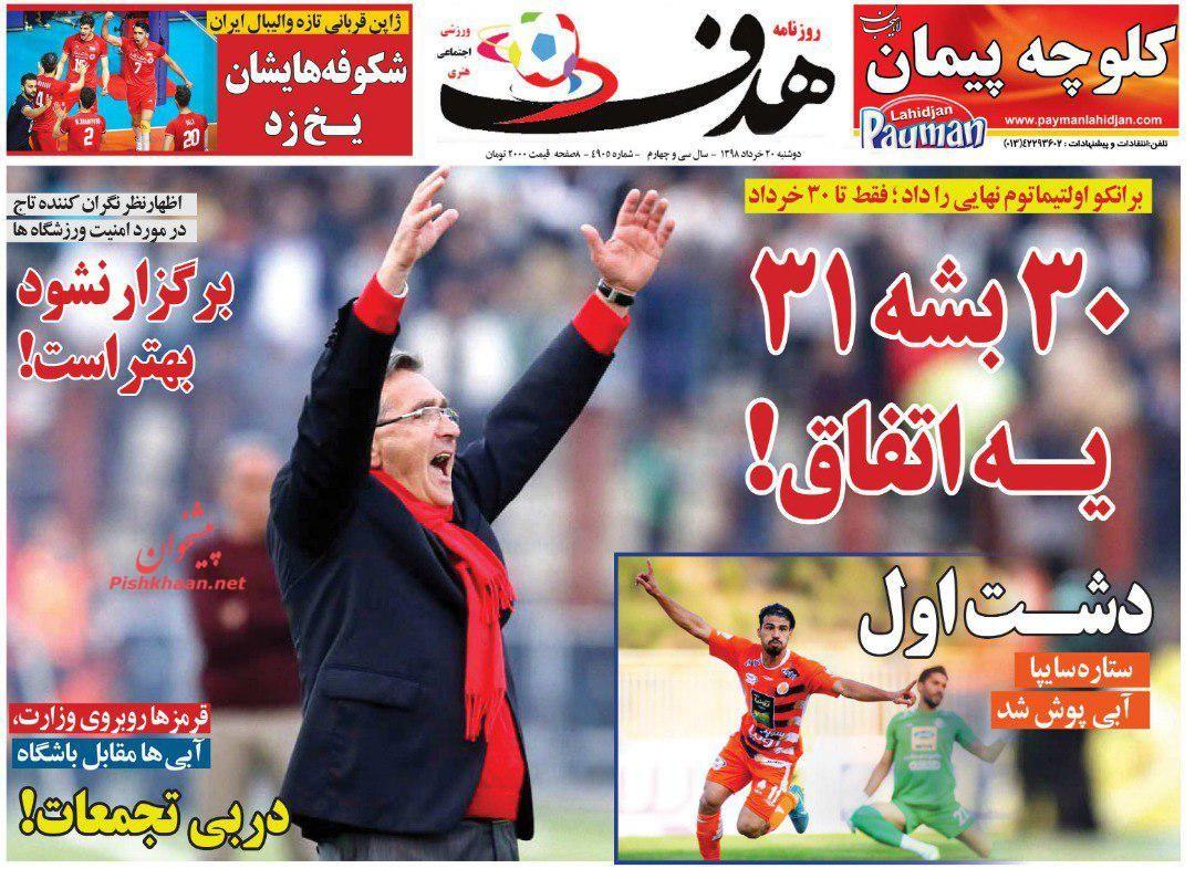 عناوین اخبار روزنامه هدف در روز دوشنبه ۲۰ خرداد :