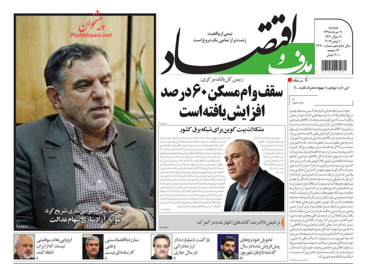 عناوین اخبار روزنامه هدف و اقتصاد در روز دوشنبه ۲۰ خرداد :