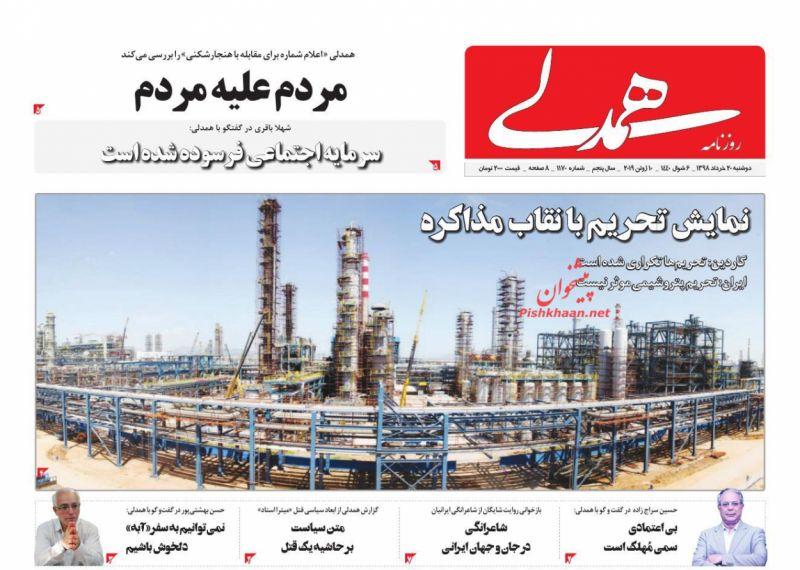 عناوین اخبار روزنامه همدلی در روز دوشنبه ۲۰ خرداد :