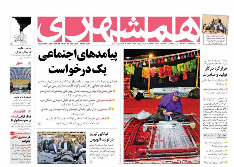 عناوین اخبار روزنامه همشهری در روز دوشنبه ۲۰ خرداد