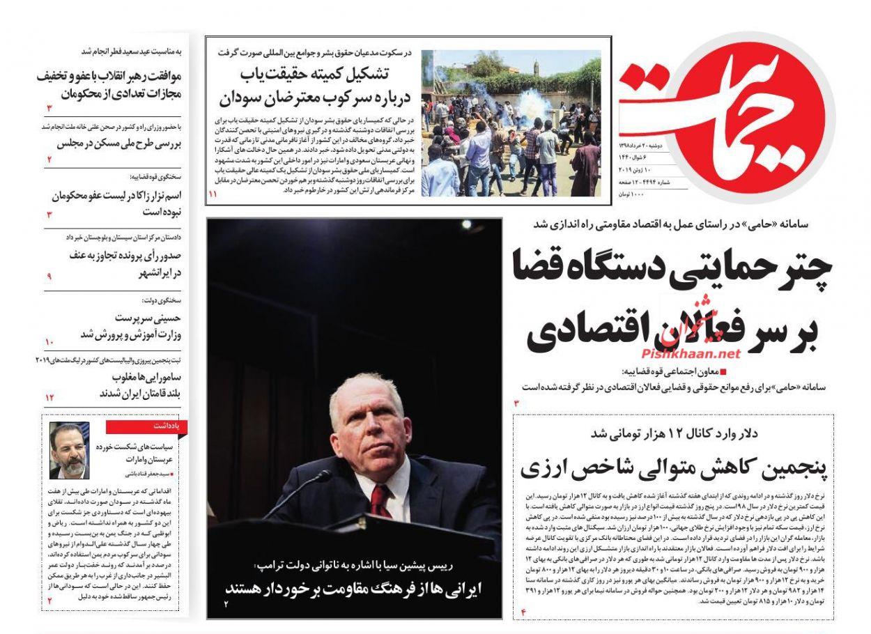 عناوین اخبار روزنامه حمایت در روز دوشنبه ۲۰ خرداد :
