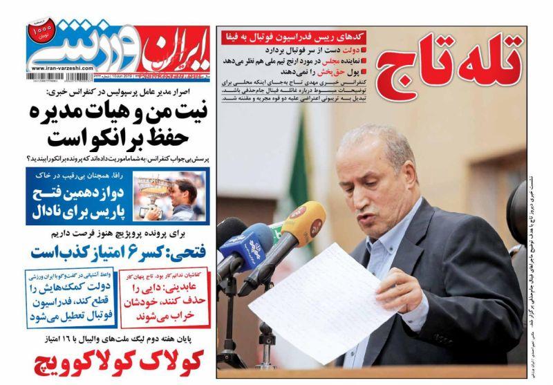 عناوین اخبار روزنامه ایران ورزشی در روز دوشنبه ۲۰ خرداد