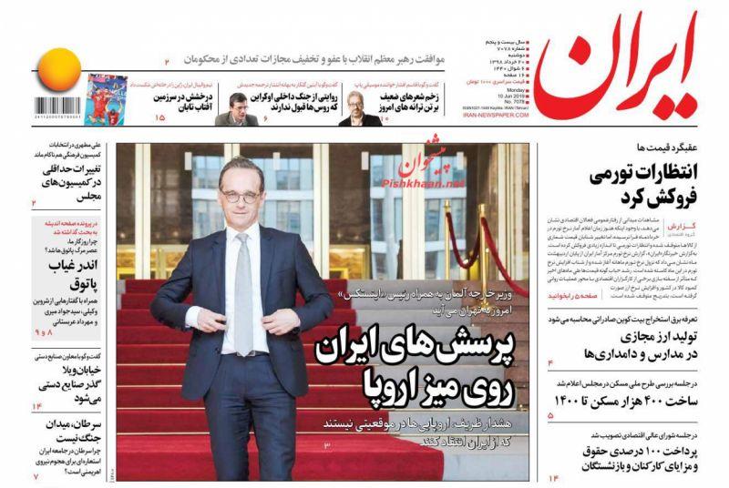 عناوین اخبار روزنامه ایران در روز دوشنبه ۲۰ خرداد
