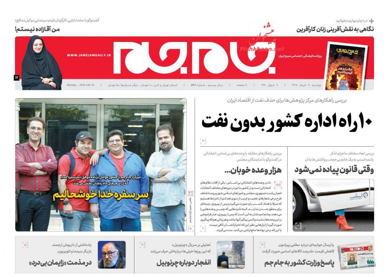عناوین اخبار روزنامه جام جم در روز دوشنبه ۲۰ خرداد :