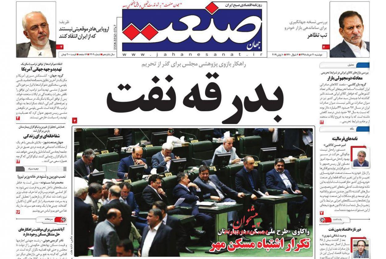 عناوین اخبار روزنامه جهان صنعت در روز دوشنبه ۲۰ خرداد :