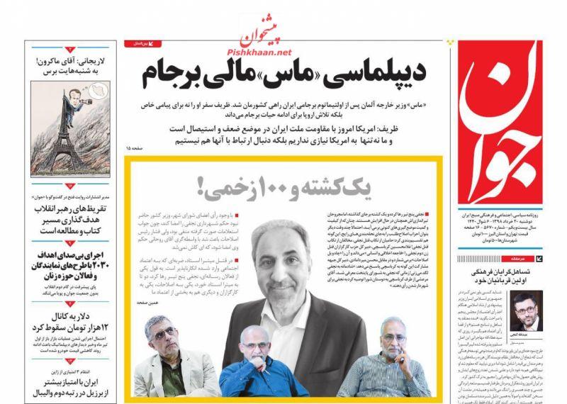 عناوین اخبار روزنامه جوان در روز دوشنبه ۲۰ خرداد
