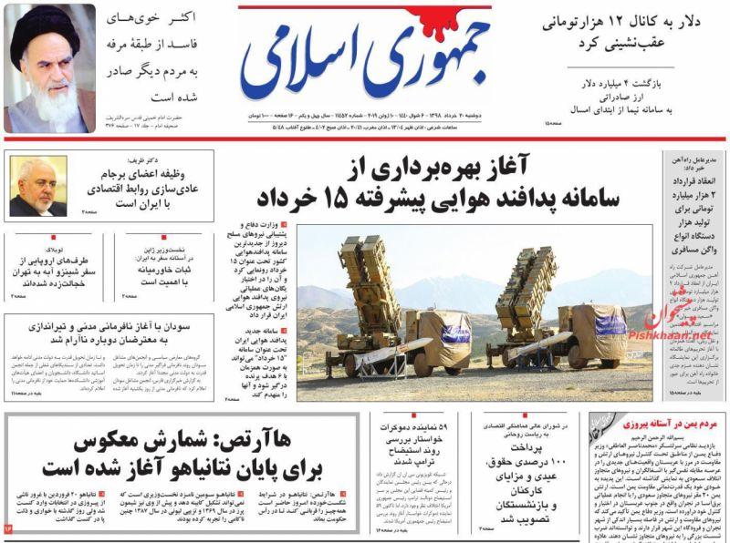 عناوین اخبار روزنامه جمهوری اسلامی در روز دوشنبه ۲۰ خرداد