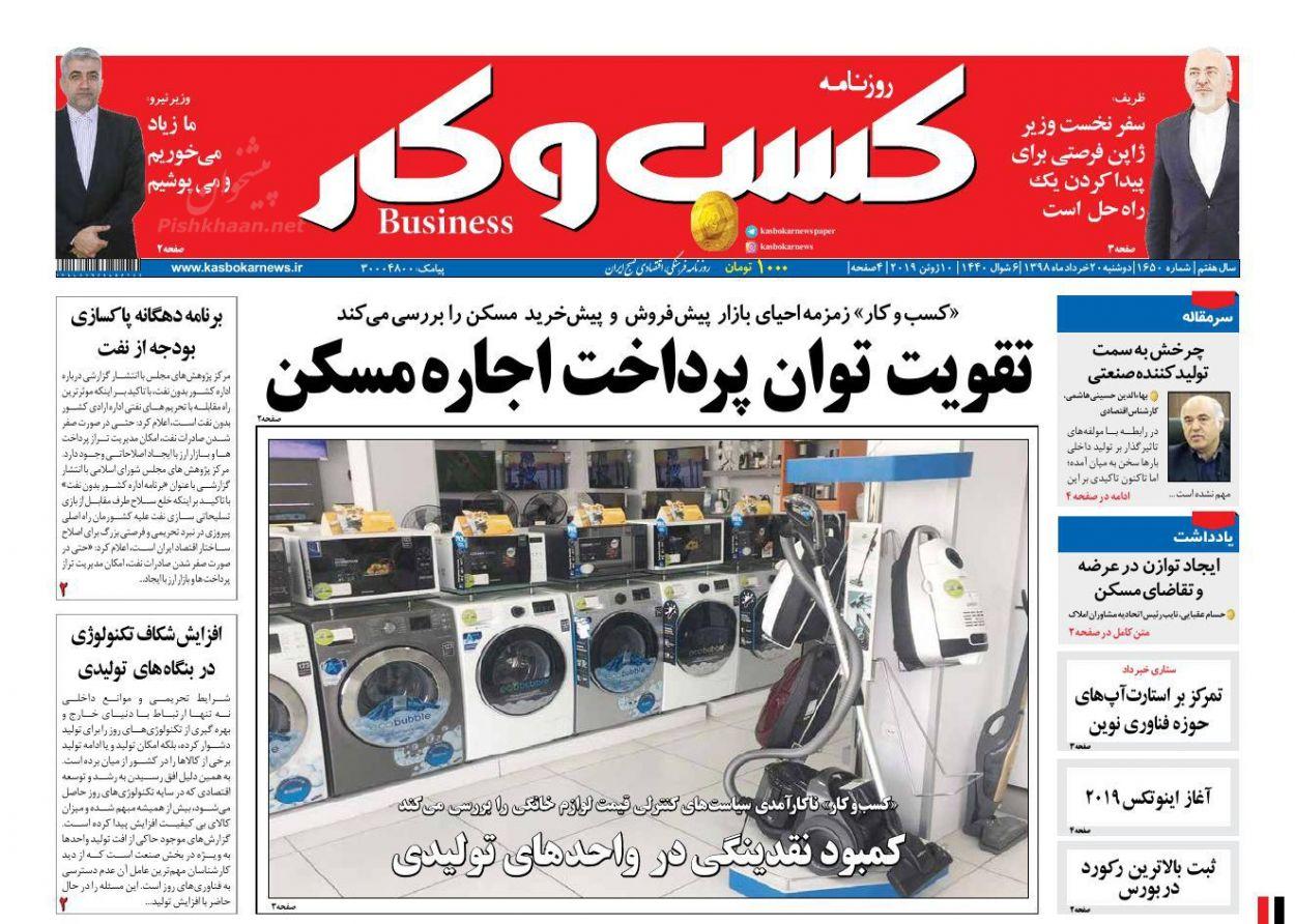 عناوین اخبار روزنامه کسب و کار در روز دوشنبه ۲۰ خرداد :