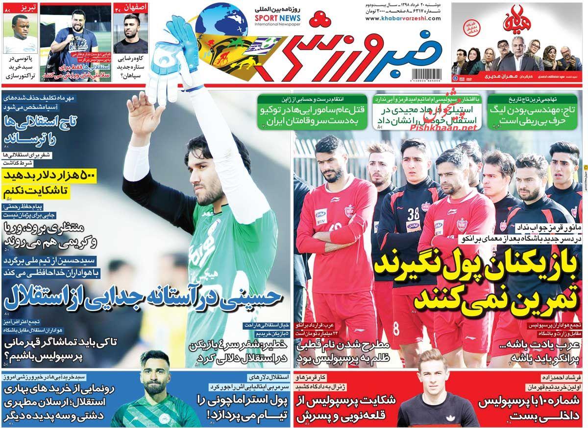 عناوین اخبار روزنامه خبر ورزشی در روز دوشنبه ۲۰ خرداد :