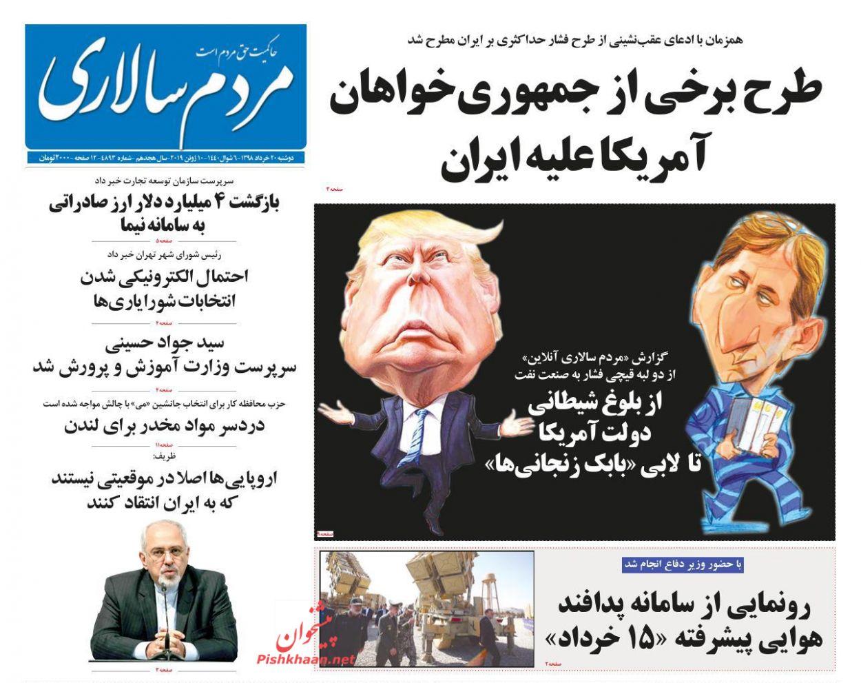 عناوین اخبار روزنامه مردم سالاری در روز دوشنبه ۲۰ خرداد :