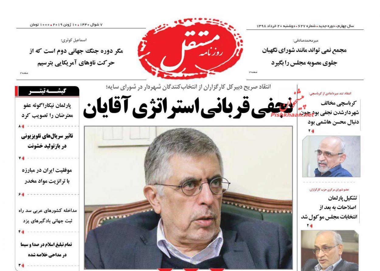 عناوین اخبار روزنامه مستقل در روز دوشنبه ۲۰ خرداد :