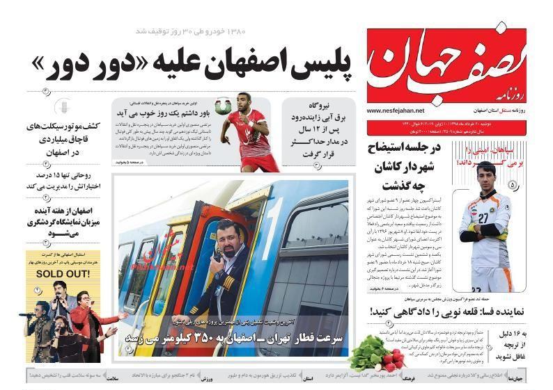 عناوین اخبار روزنامه نصف جهان در روز دوشنبه ۲۰ خرداد :