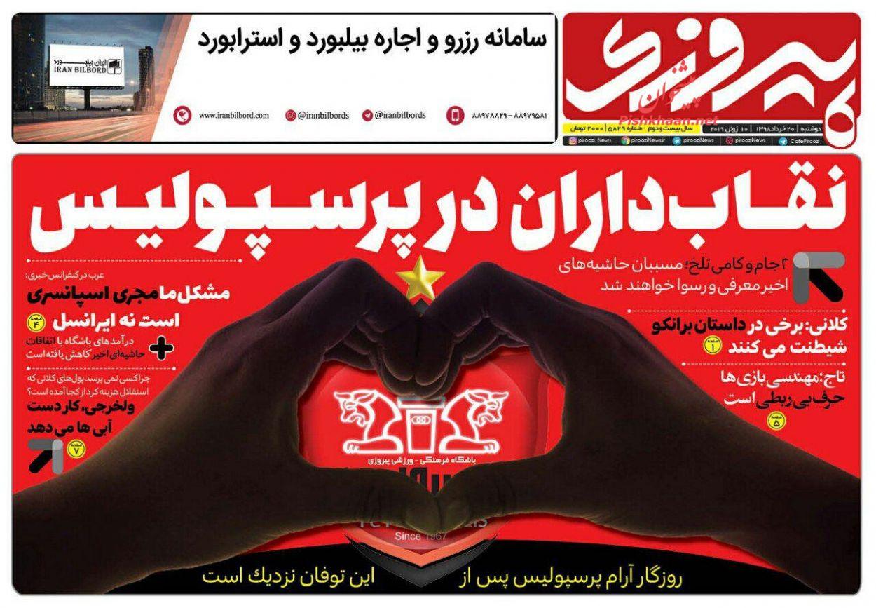 عناوین اخبار روزنامه پیروزی در روز دوشنبه ۲۰ خرداد :