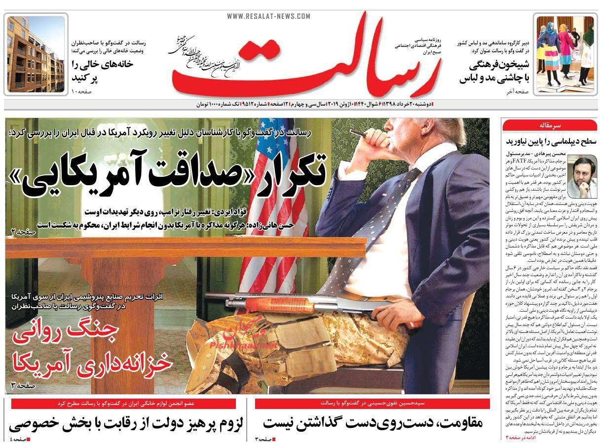 عناوین اخبار روزنامه رسالت در روز دوشنبه ۲۰ خرداد :