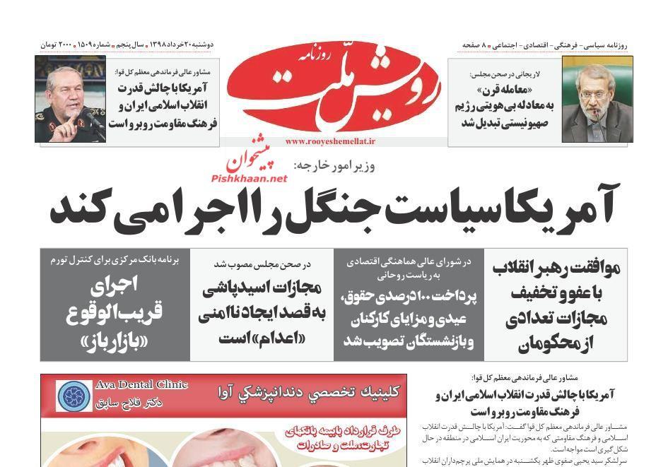 عناوین اخبار روزنامه رویش ملت در روز دوشنبه ۲۰ خرداد :