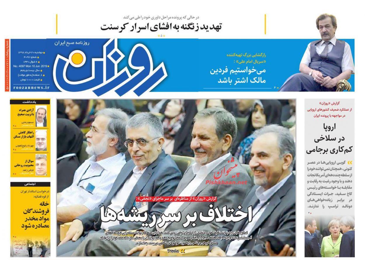عناوین اخبار روزنامه روزان در روز دوشنبه ۲۰ خرداد :